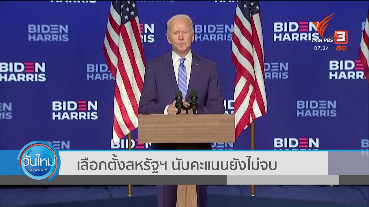 วันใหม่  ไทยพีบีเอส - ทันโลกกับ Thai PBS World : เลือกตั้งสหรัฐฯ นับคะแนนยังไม่จบ