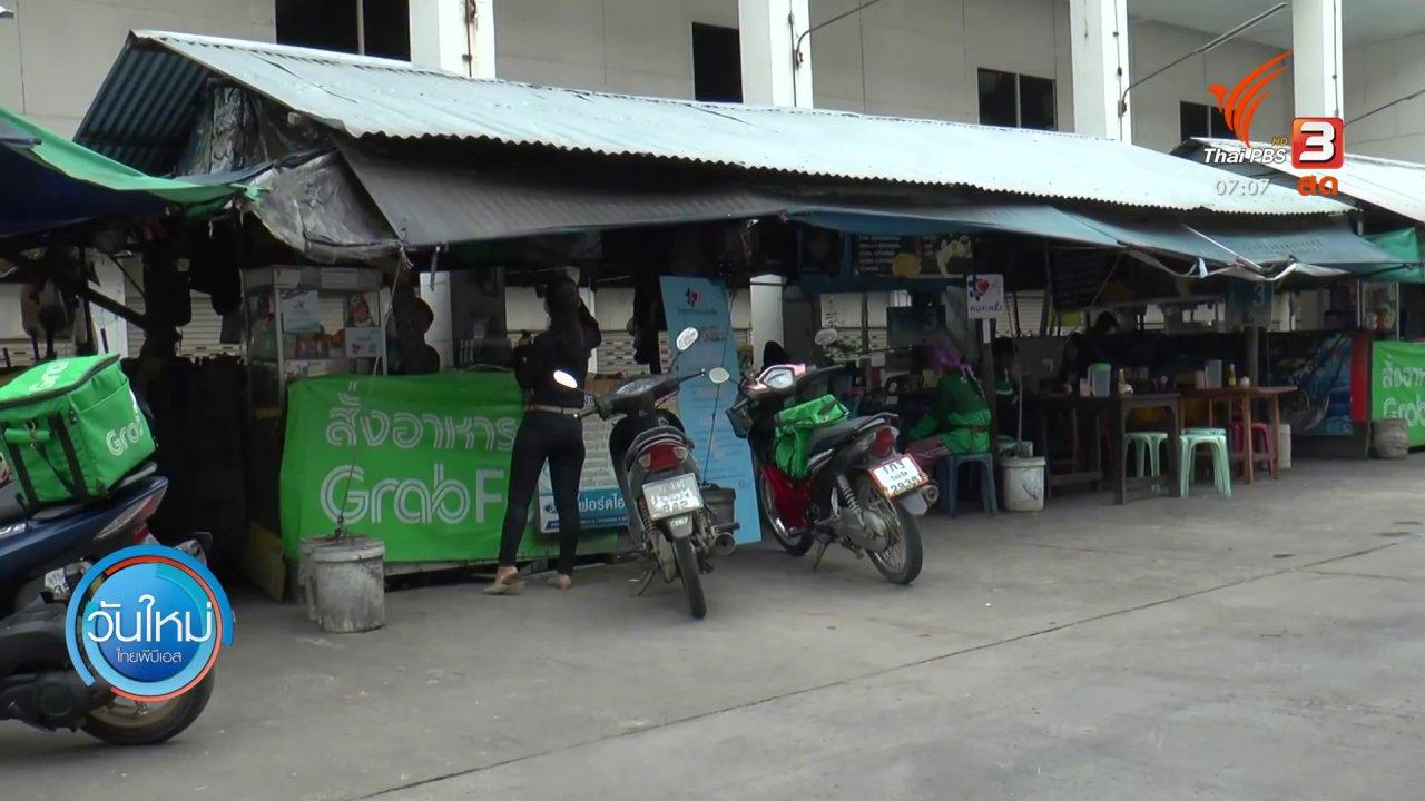 วันใหม่  ไทยพีบีเอส - กินอยู่รู้รอบ : เล็งขยายเวลาจ่ายเงิน คนละครึ่ง