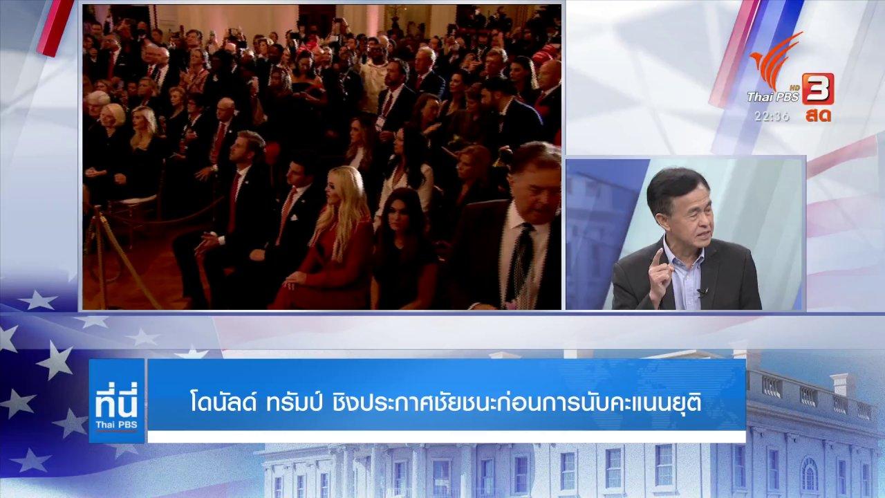 """ที่นี่ Thai PBS - """"โดนัลด์ ทรัมป์"""" ชิงประกาศชัยชนะก่อนการนับคะแนนยุติ"""