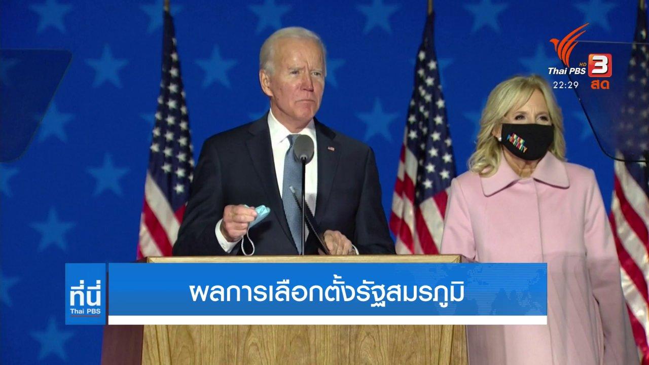 ที่นี่ Thai PBS - ผลการเลือกตั้งรัฐสมรภูมิ