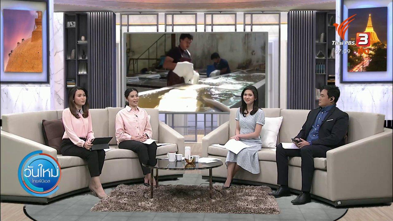 วันใหม่  ไทยพีบีเอส - กินอยู่รู้รอบ : เรียกร้องตรวจสอบราคายางพาราผันผวน