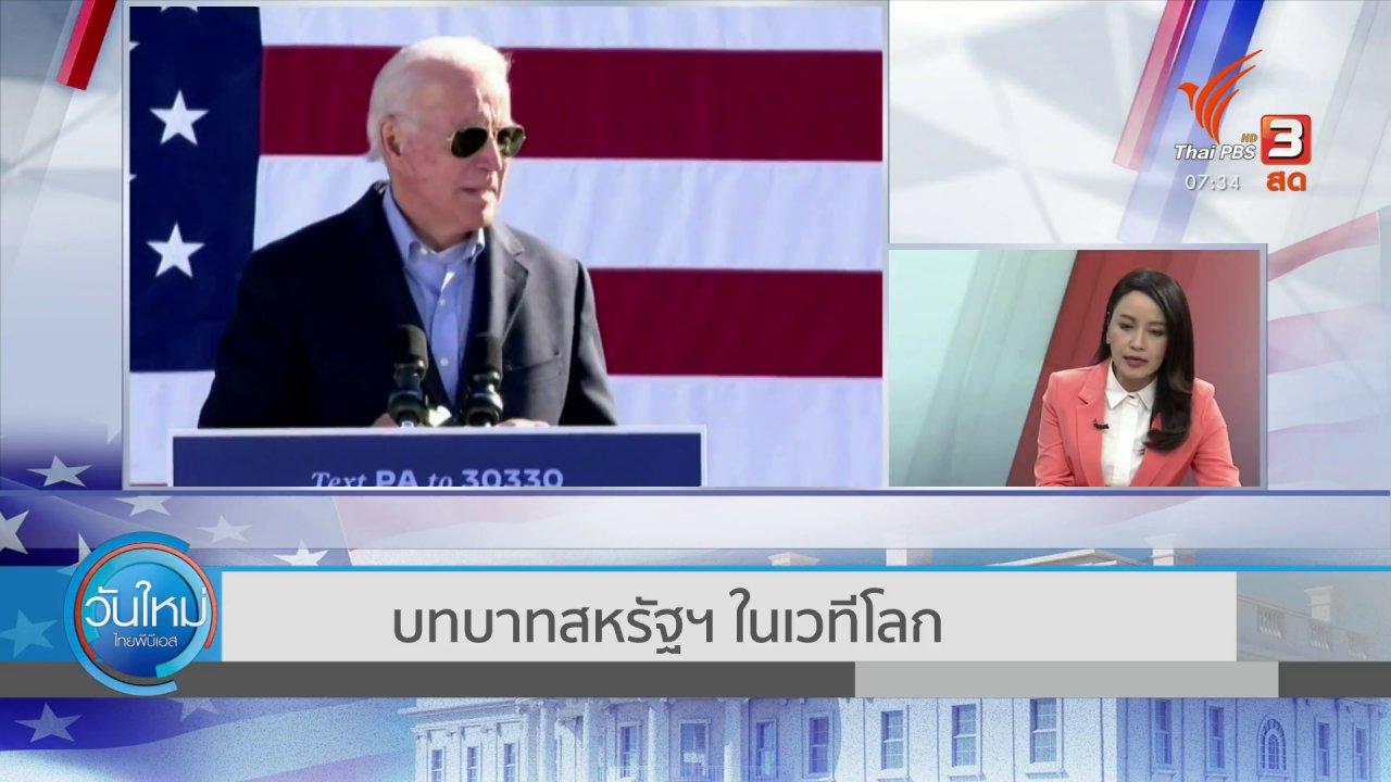 วันใหม่  ไทยพีบีเอส - ทันโลกกับ Thai PBS World : บทบาทสหรัฐฯ ในเวทีโลก