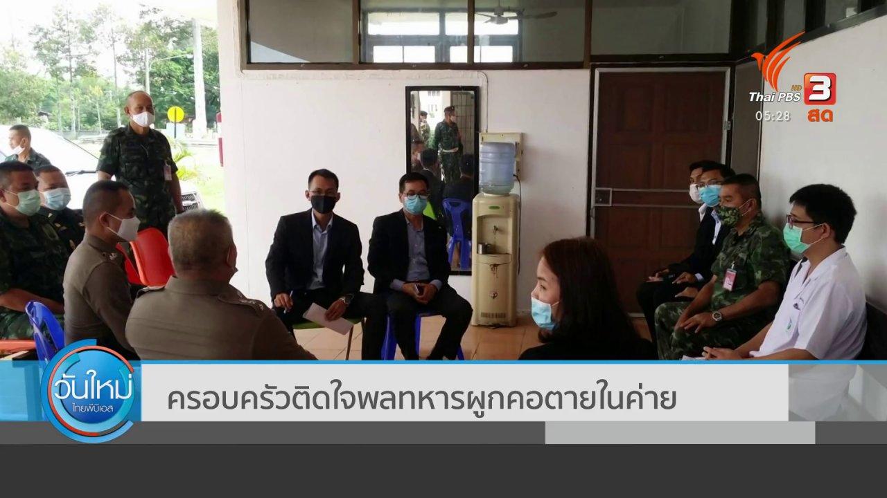 วันใหม่  ไทยพีบีเอส - ครอบครัวติดใจพลทหารผูกคอตายในค่าย