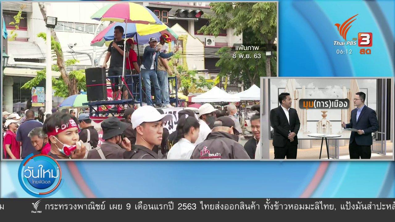 """วันใหม่  ไทยพีบีเอส - มุม(การ)เมือง : แกนนำ """"ราษฎร"""" ปฏิเสธ คกก.สมานฉันท์"""