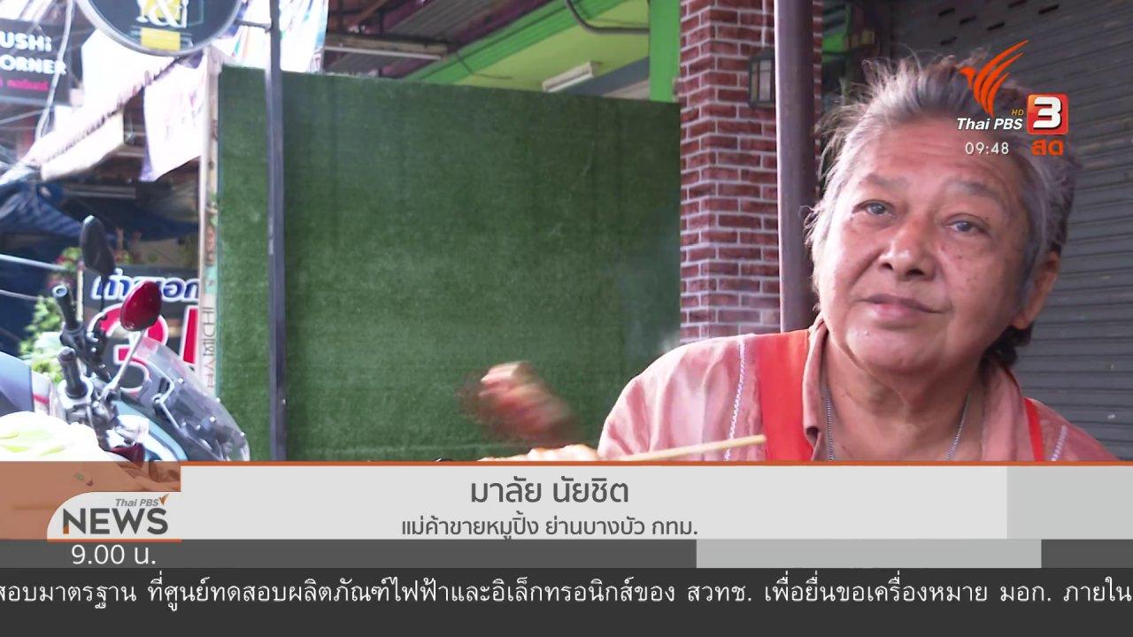 ข่าว 9 โมง - ชีวิตติดดิน : ป้าลัย ข้าวเหนียวหมูปิ้ง บางบัว