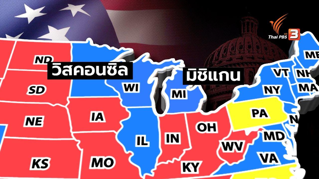ข่าวเจาะย่อโลก - โจทย์ เศรษฐกิจ-โควิด-19 ท้าทายประธานาธิบดีคนใหม่ของสหรัฐฯ