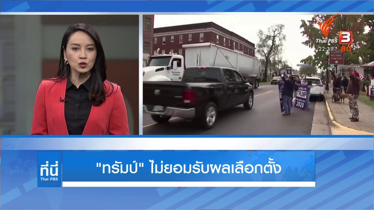 """ที่นี่ Thai PBS - """"ทรัมป์"""" ไม่ยอมรับผลเลือกตั้ง"""