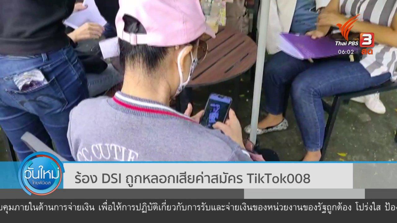 วันใหม่  ไทยพีบีเอส - ร้อง DSI ถูกหลอกเสียค่าสมัคร TIKTOK008