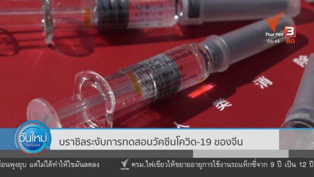 """""""บราซิล"""" ระงับการทดสอบวัคซีนโควิด-19 ของจีน"""