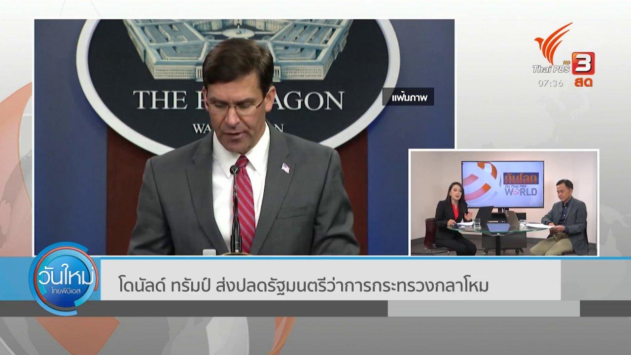 วันใหม่  ไทยพีบีเอส - ทันโลกกับ Thai PBS World : โดนัลด์ ทรัมป์ ส่งปลดรัฐมนตรีว่าการกระทรวงกลาโหม