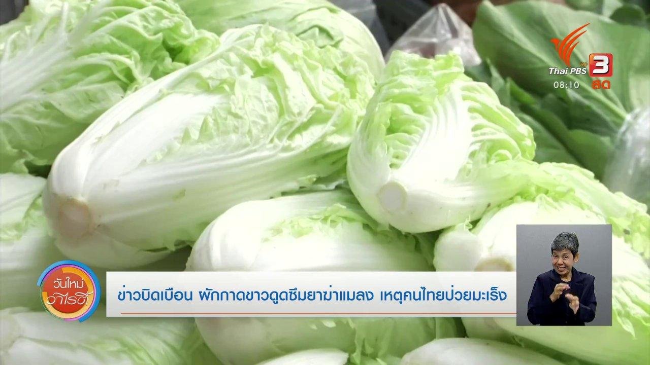 วันใหม่วาไรตี้ - จับตาข่าวเด่น : ข่าวบิดเบือน ผักกาดขาวดูดซึมยาฆ่าแมลง เหตุคนไทยป่วยมะเร็ง