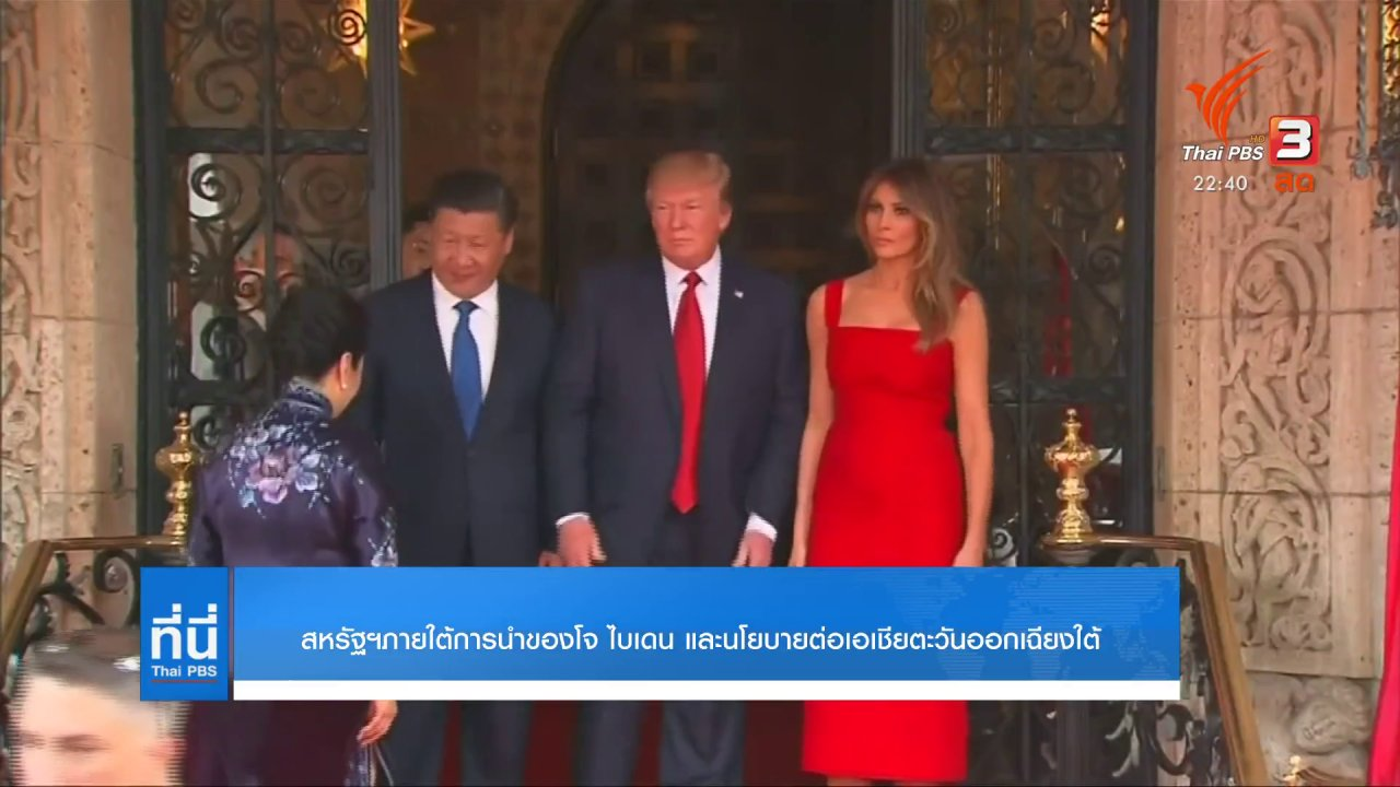 """ที่นี่ Thai PBS - """"สหรัฐฯ-จีน"""" ในยุคของ โจ ไบเดน"""
