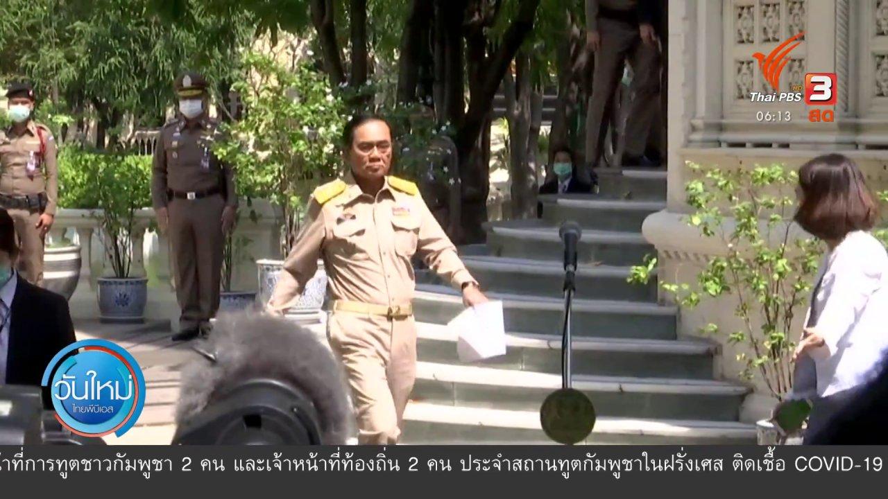 """วันใหม่  ไทยพีบีเอส - มุม(การ)เมือง : """"ประนีประนอม"""" บนเส้นทางขัดแย้งการเมือง"""