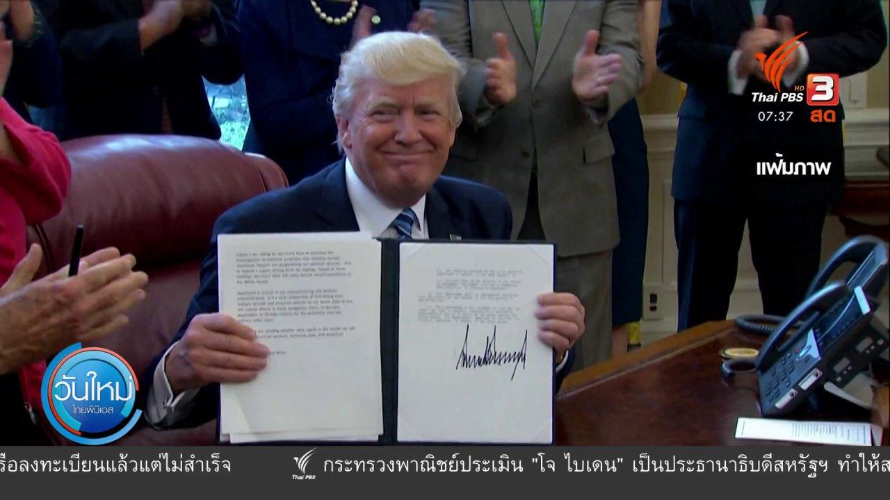 วันใหม่  ไทยพีบีเอส - ทันโลกกับ Thai PBS World : บทบาทสหรัฐฯ ในเวทีโลกภายใต้การนำของโจ ไบเดน