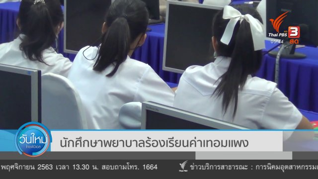 นักศึกษาพยาบาลร้องเรียนค่าเทอมแพง