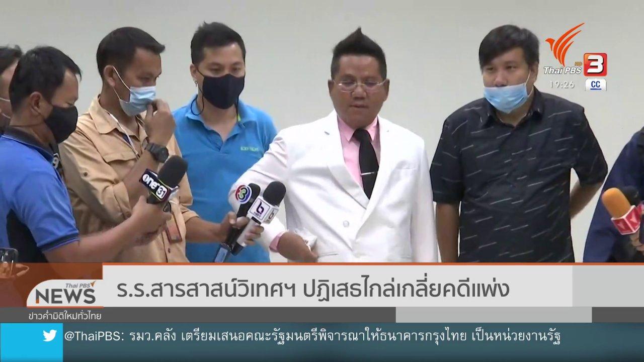 ข่าวค่ำ มิติใหม่ทั่วไทย - ร.ร.สารสาสน์วิเทศฯ ปฏิเสธไกล่เกลี่ยคดีแพ่ง