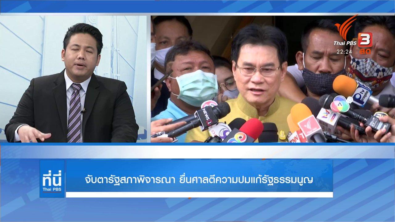 ที่นี่ Thai PBS - ปชป. มีมติไม่ร่วมลงชื่อปมแก้รัฐธรรมนูญ