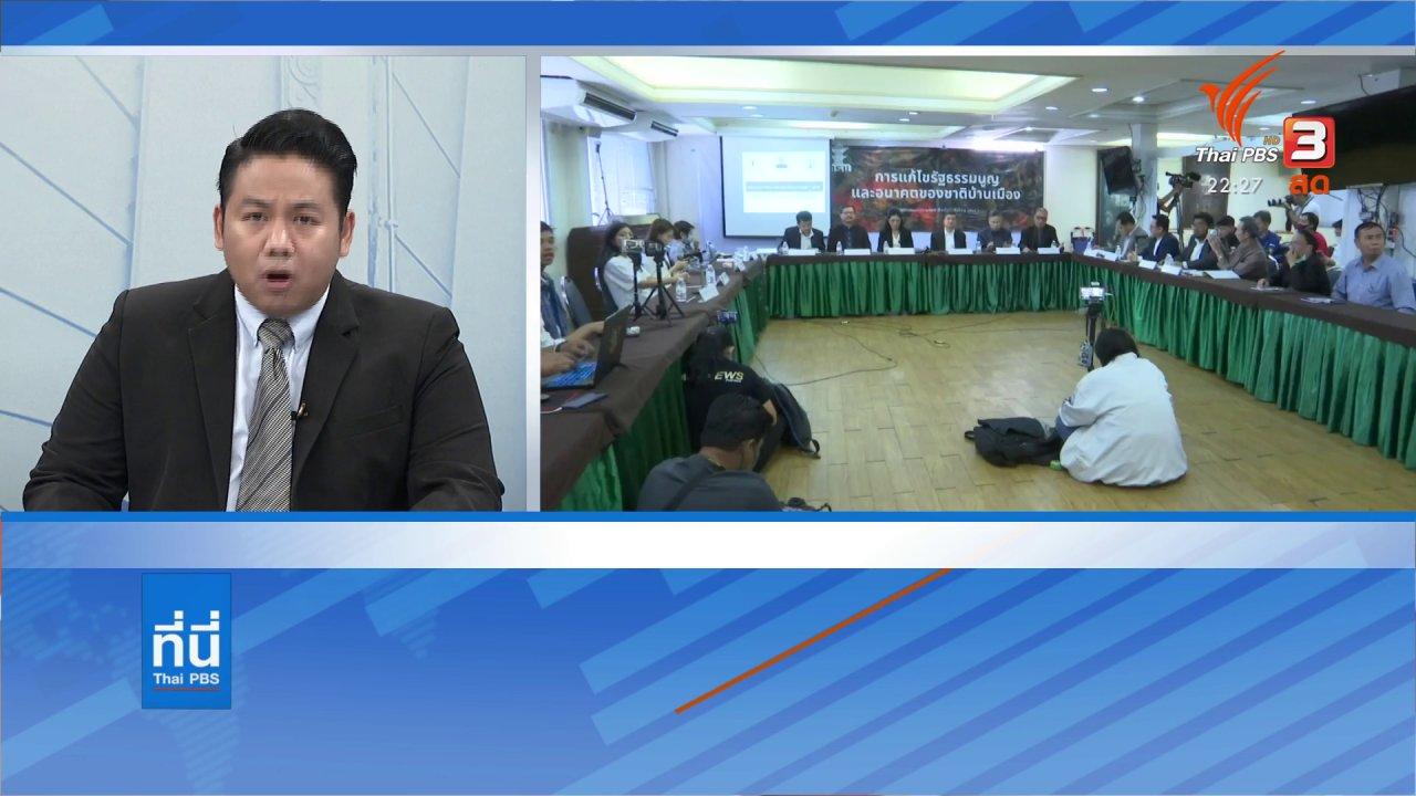 """ที่นี่ Thai PBS - คนการเมืองมองภารกิจ """"แก้รัฐธรรมนูญ"""