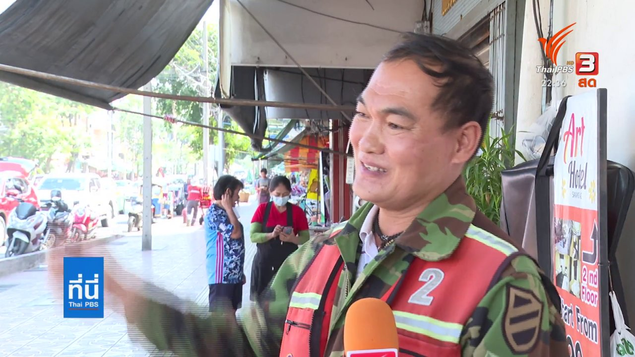 ที่นี่ Thai PBS - ประเมินรถไฟฟ้าสายสีน้ำเงินส่วนต่อขยาย