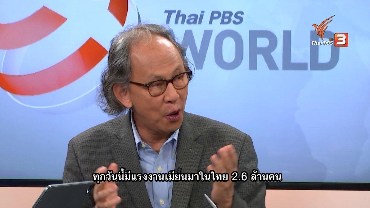 ข่าวเจาะย่อโลก - Thai PBS World คุยกับผู้เชี่ยวชาญอาเซียนมองอนาคตเมียนมาหลังการเลือกตั้ง