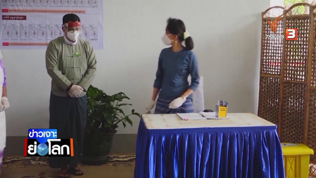 ข่าวเจาะย่อโลก - เลือกตั้งเมียนมาความท้าทายรัฐบาล ออง ซาน ซู จี สมัยที่2