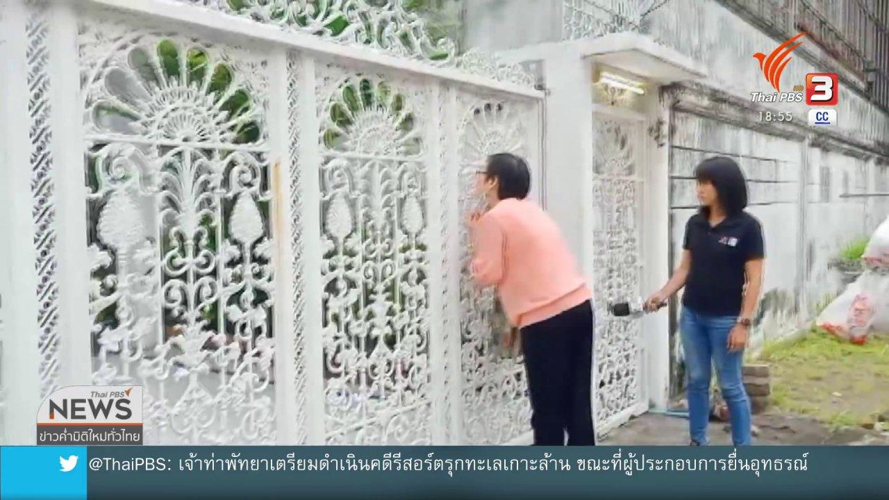 ข่าวค่ำ มิติใหม่ทั่วไทย - ชีวิตหญิงวัย 85 ปี อาศัยในบ้านเพียงลำพัง