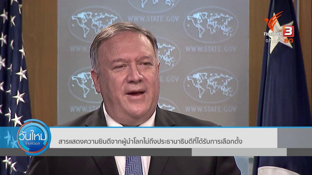 วันใหม่  ไทยพีบีเอส - ทันโลกกับ Thai PBS World : สารแสดงความยินดีจากผู้นำโลกไม่ถึงประธานาธิบดีที่ได้รับการเลือก