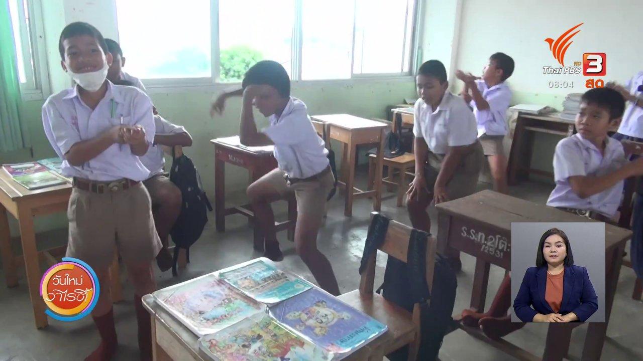 วันใหม่วาไรตี้ - จับตาข่าวเด่น : ครูตาบอดแชร์ไอเดียสอนภาษาไทยผ่านดนตรี