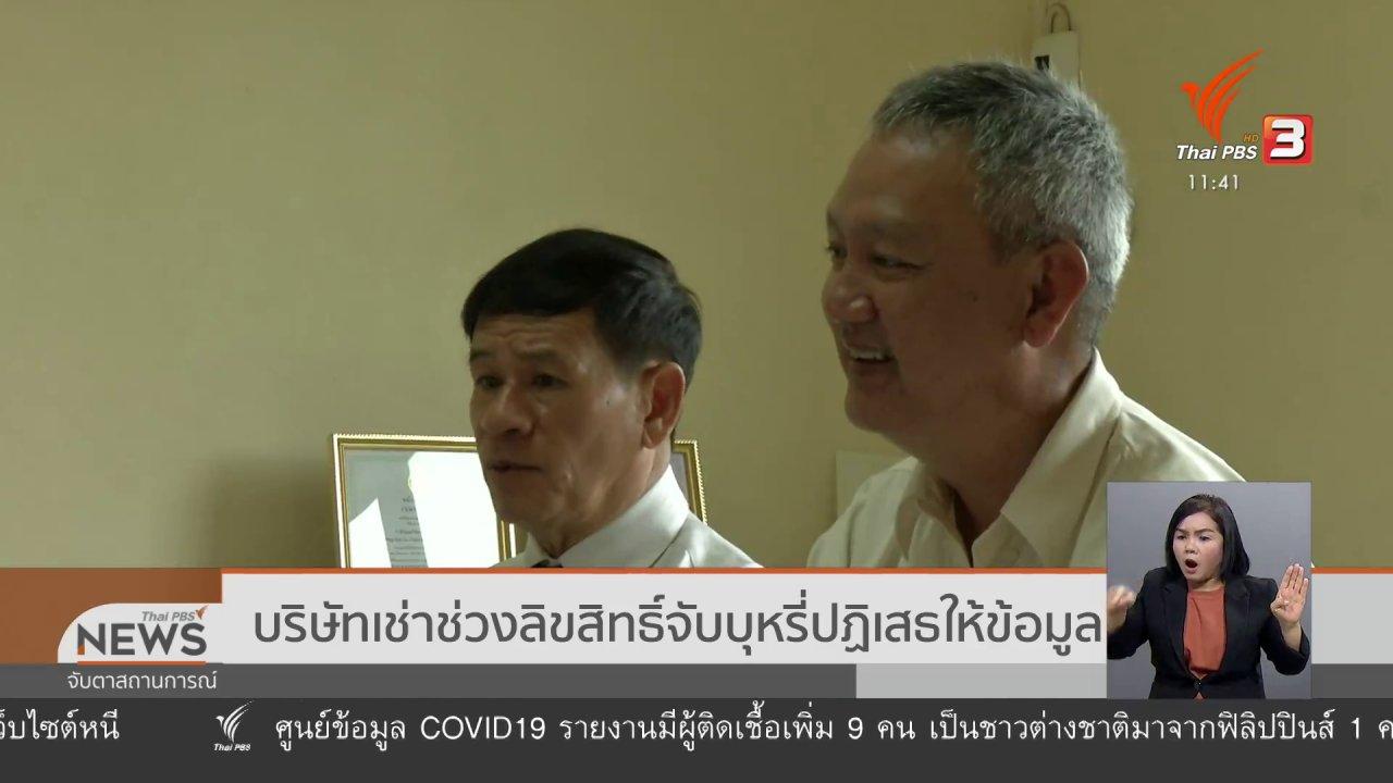 """จับตาสถานการณ์ - กฤษฎีกา ชี้ """"กรุงไทย"""" เป็นหน่วยงานรัฐ"""