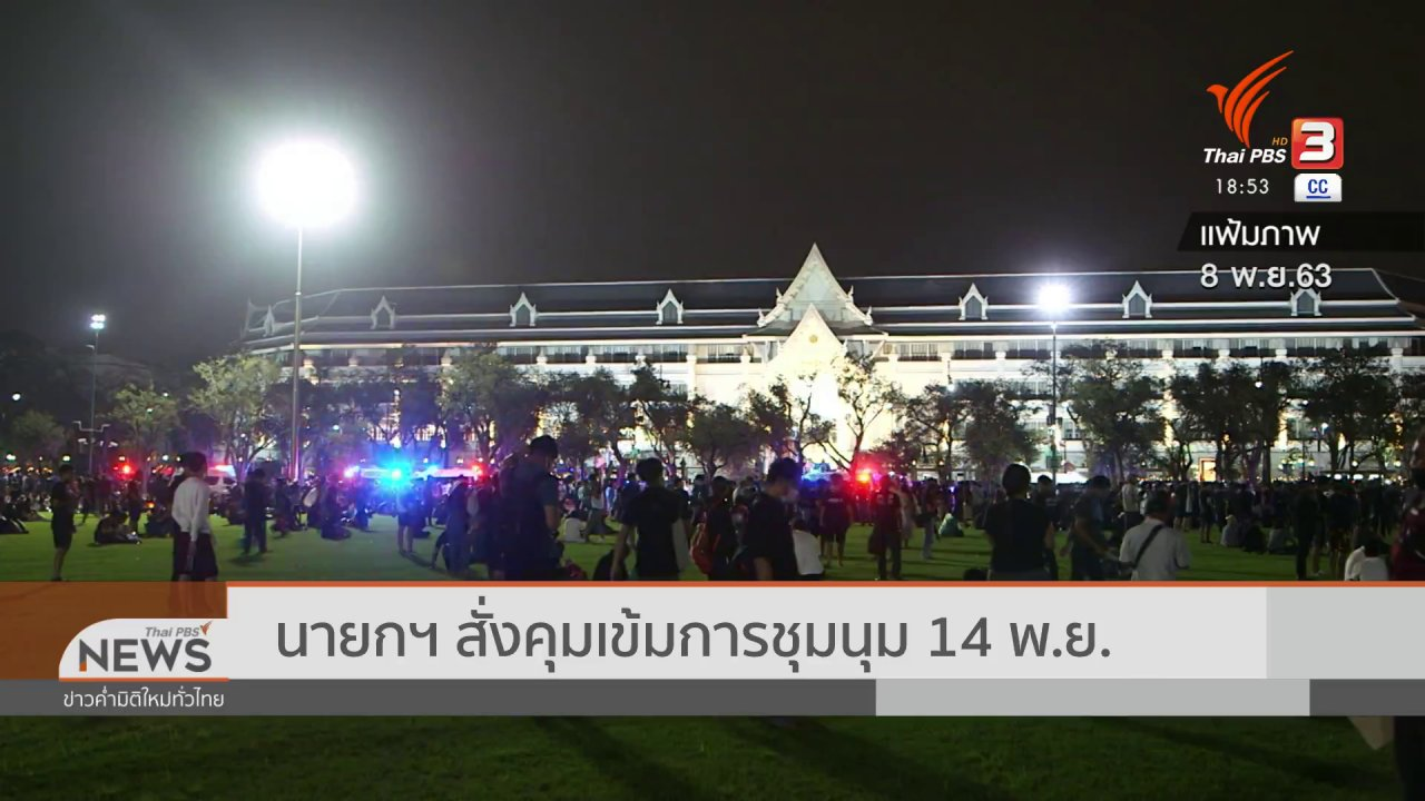 ข่าวค่ำ มิติใหม่ทั่วไทย - นายกฯ สั่งคุมเข้มการชุมนุม 14 พ.ย.