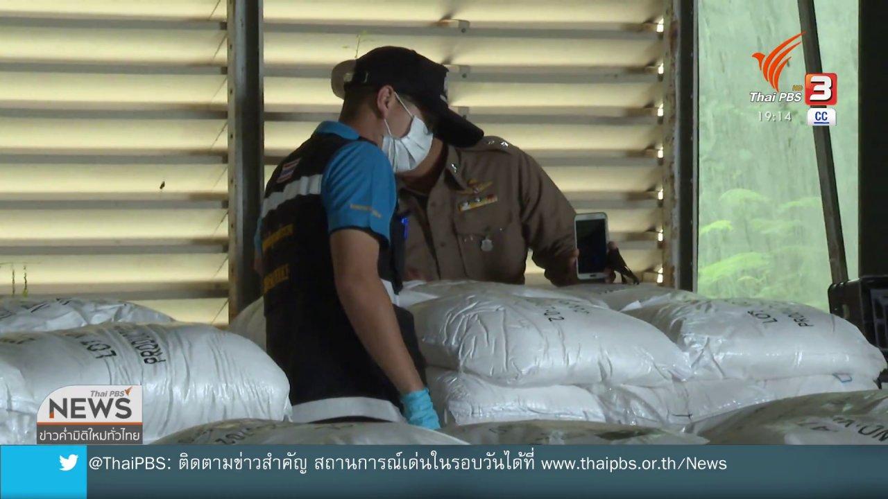 """ข่าวค่ำ มิติใหม่ทั่วไทย - ยึดยาเค """"องค์กรค้ายาเสพติดข้ามชาติ"""""""
