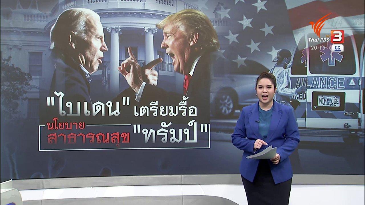 """ข่าวค่ำ มิติใหม่ทั่วไทย - วิเคราะห์สถานการณ์ต่างประเทศ : จับตา """"ไบเดน"""" รื้อนโยบายสาธารณสุข """"ทรัมป์"""""""