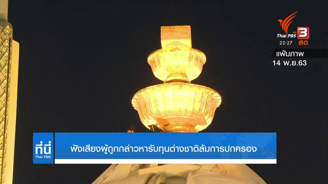 ที่นี่ Thai PBS - ฟังเสียงผู้ถูกกล่าวหารับทุนต่างชาติล้มการปกครอง