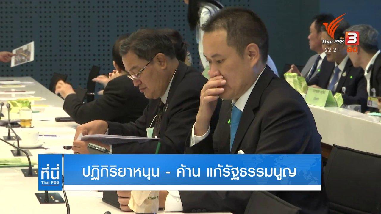 ที่นี่ Thai PBS - ไทยภักดีเตรียมยื่นค้านแก้รัฐธรรมนูญ