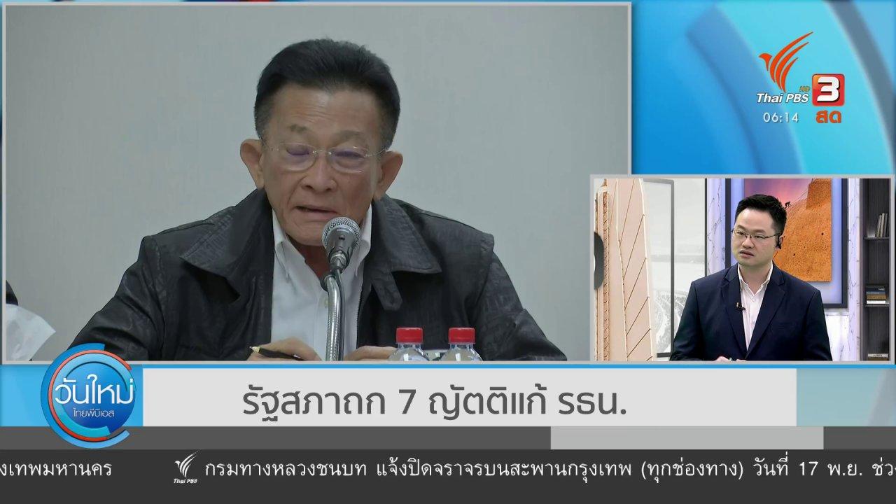 วันใหม่  ไทยพีบีเอส - มุม(การ)เมือง : เปิดรัฐสภา ถก 7 ญัตติแก้ไข รธน.
