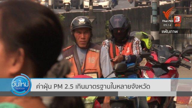 ค่าฝุ่น PM 2.5 เกินมาตรฐานในหลายจังหวัด