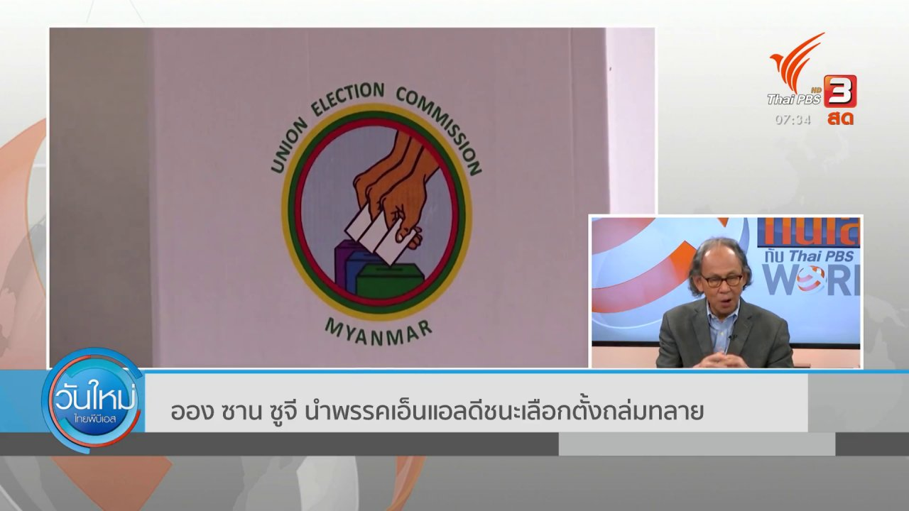 วันใหม่  ไทยพีบีเอส - ทันโลกกับ Thai PBS World : ออง ซาน ซูจี นำพรรคเอ็นแอลดีชนะเลือกตั้งถล่มทลาย