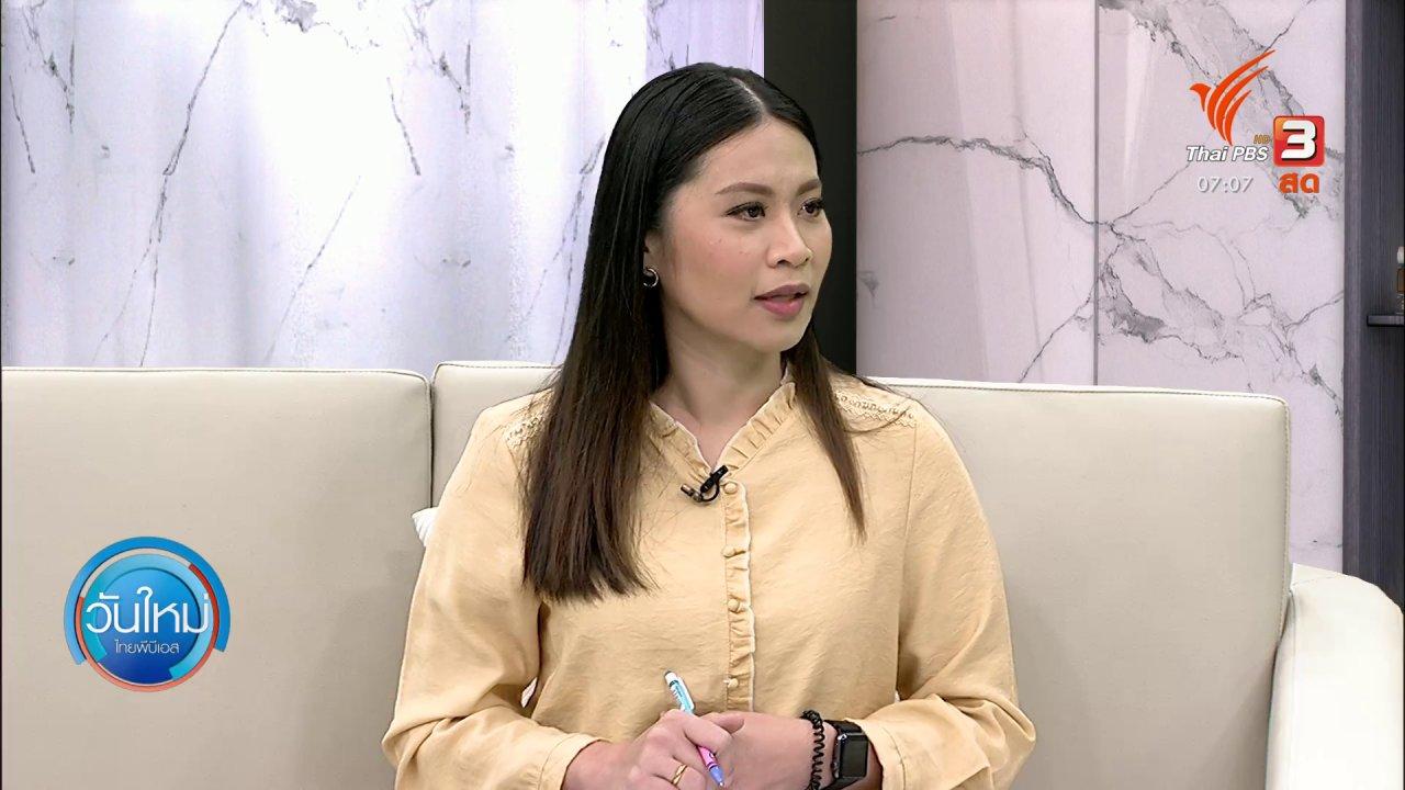 """วันใหม่  ไทยพีบีเอส - กินอยู่รู้รอบ : กรุงไทย โอนเงินผู้ค้า """"คนละครึ่ง"""" โดยไม่เว้นวันหยุด"""