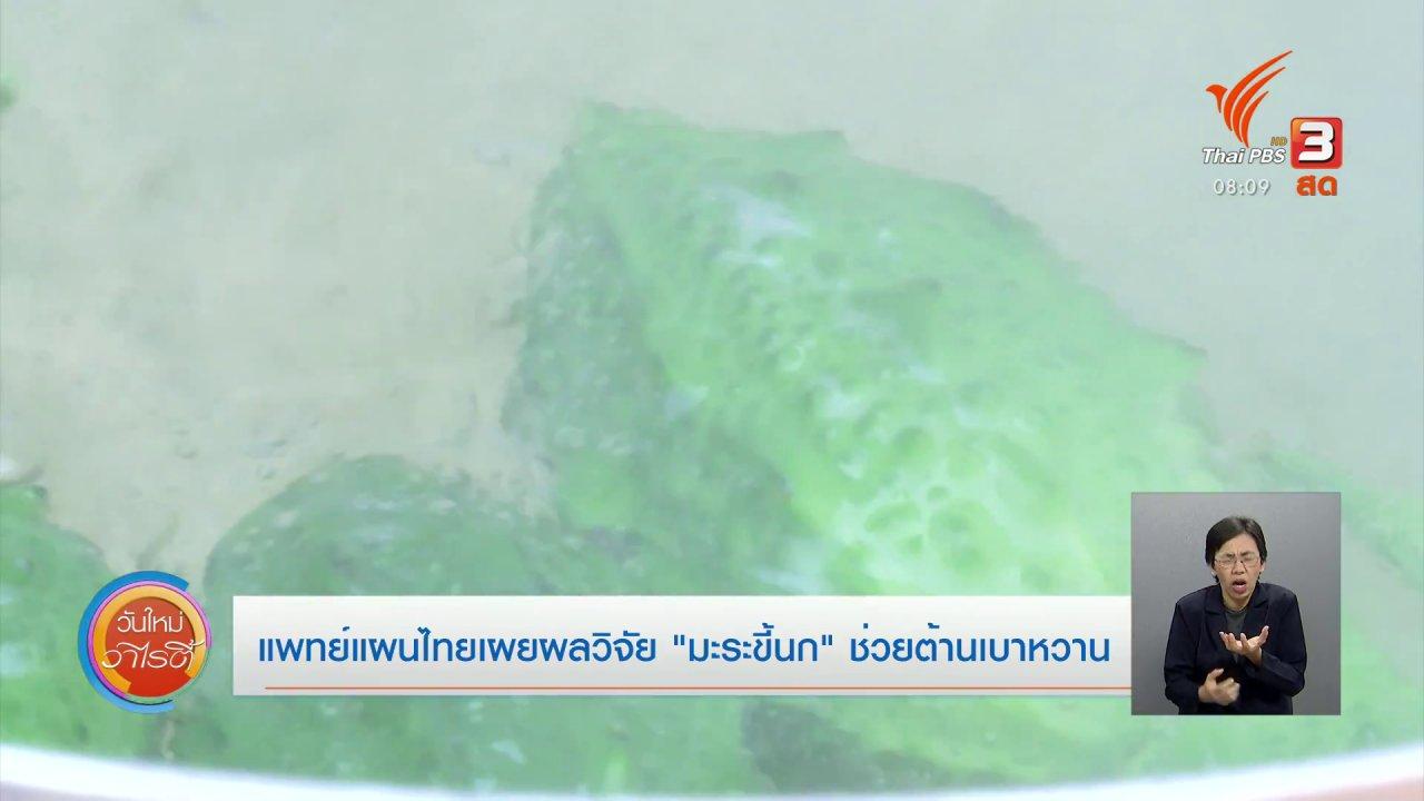 วันใหม่วาไรตี้ - จับตาข่าวเด่น : แพทย์แผนไทยเผยผลวิจัย มะระขี้นกช่วยต้านเบาหวาน
