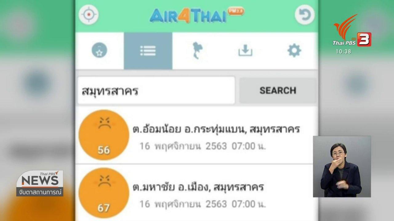 จับตาสถานการณ์ - จ.สมุทรสาคร เผชิญฝุ่น PM 2.5 สูงสุดในประเทศ