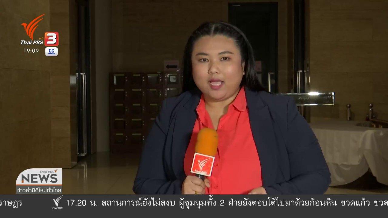 ข่าวค่ำ มิติใหม่ทั่วไทย - รัฐสภาอภิปรายร่างแก้รัฐธรรมนูญภาคประชาชน