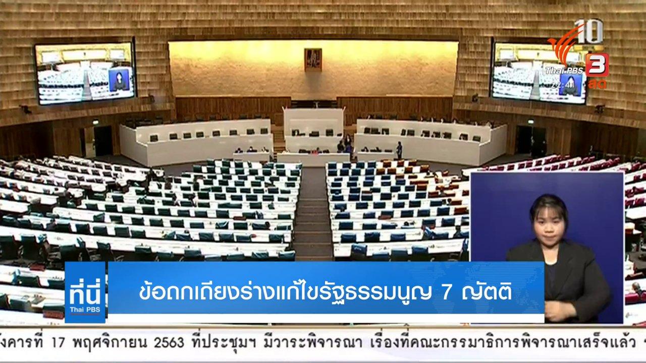 ที่นี่ Thai PBS - ข้อถกเถียงร่างแก้ไขรัฐธรรมนูญ 7 ญัตติ