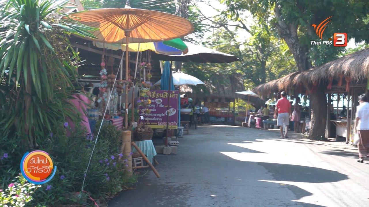วันใหม่วาไรตี้ - วันใหม่วาไรตี้วันหยุด : ตลาดต้าน้ำโบราณบ้านต้นตาล หอวัฒนธรรมพื้นบ้านไทยวน