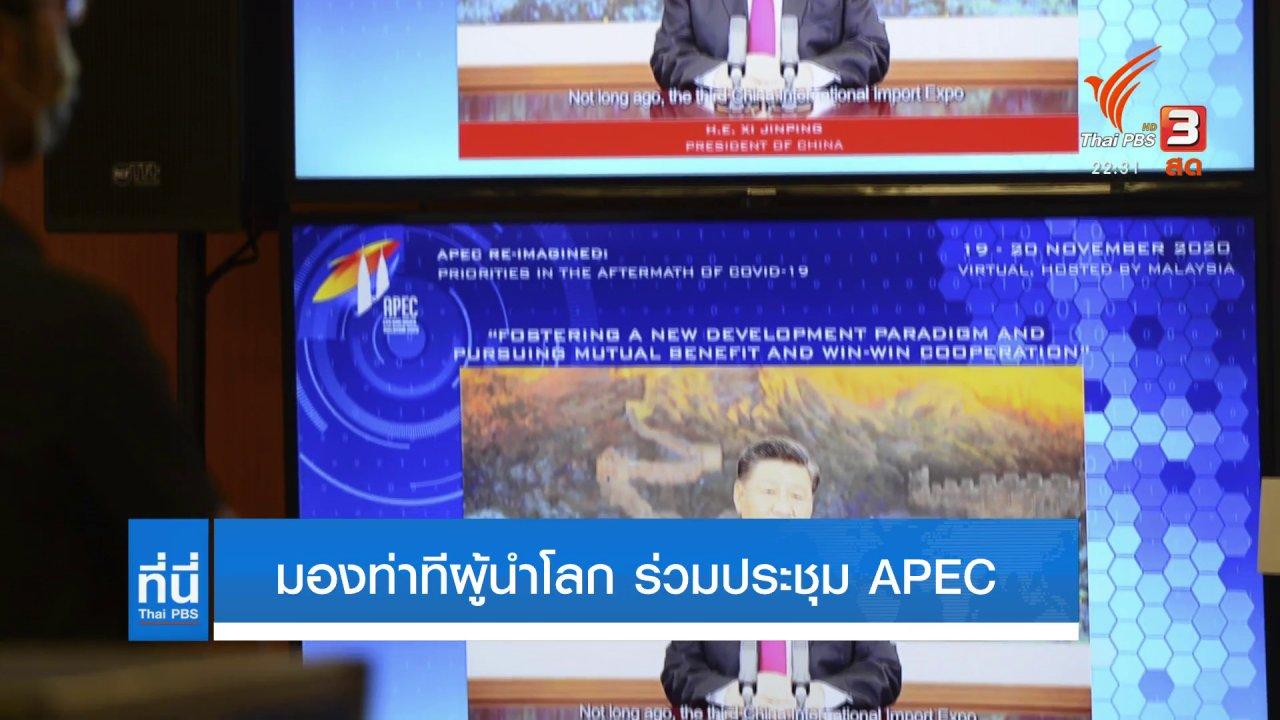 ที่นี่ Thai PBS - ท่าทีผู้นำโลกร่วมประชุม APEC