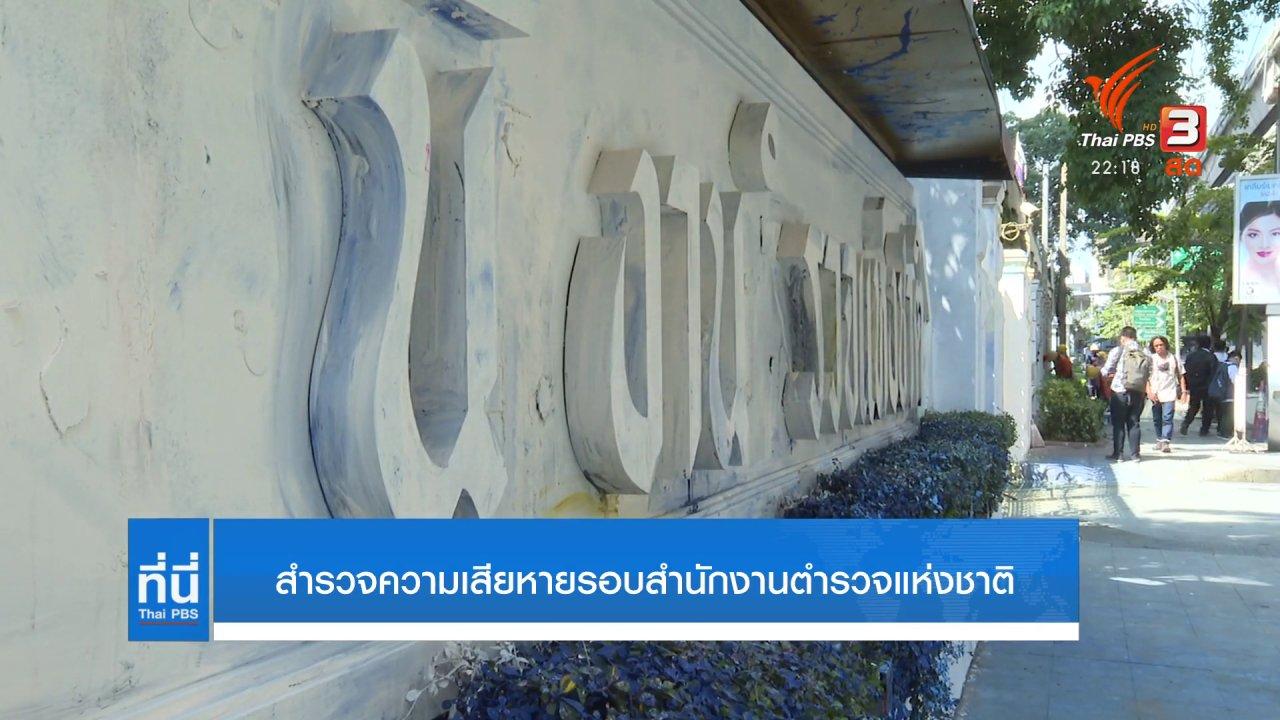 ที่นี่ Thai PBS - สำรวจความเสียหายรอบสำนักงานตำรวจแห่งชาติ