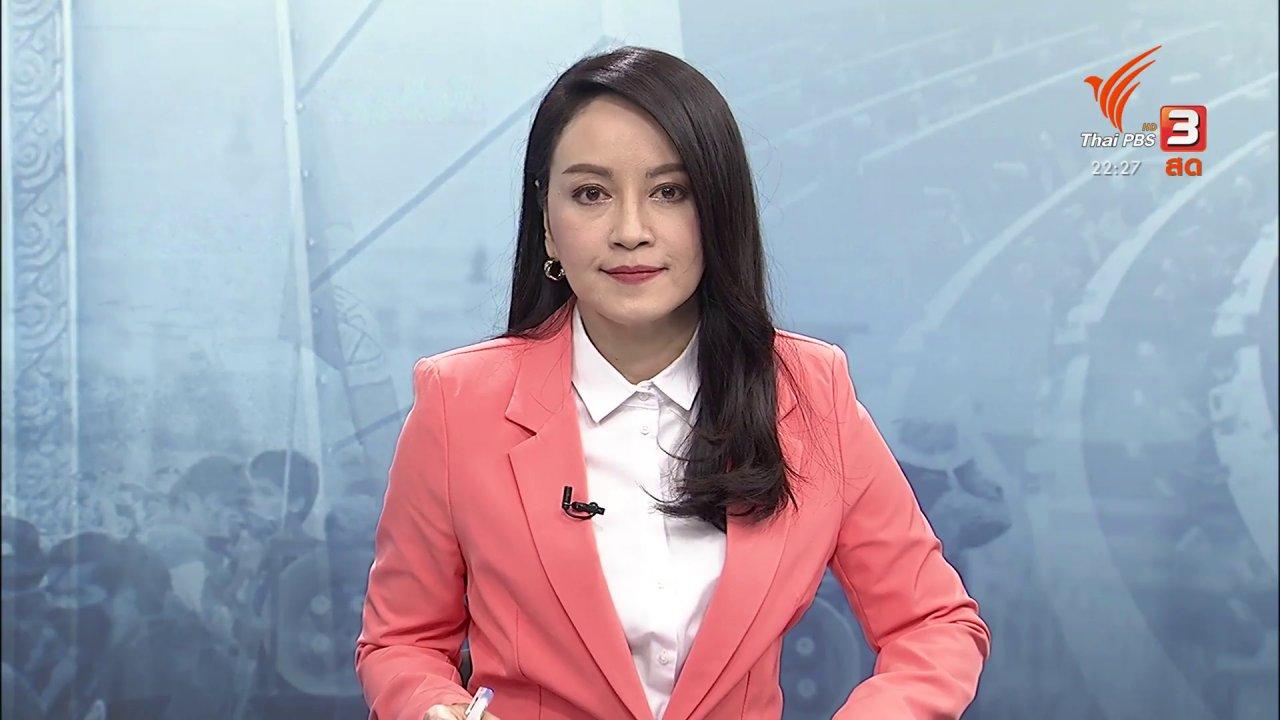 ที่นี่ Thai PBS - กระบวนการแก้รัฐธรรมนูญขั้นแรก