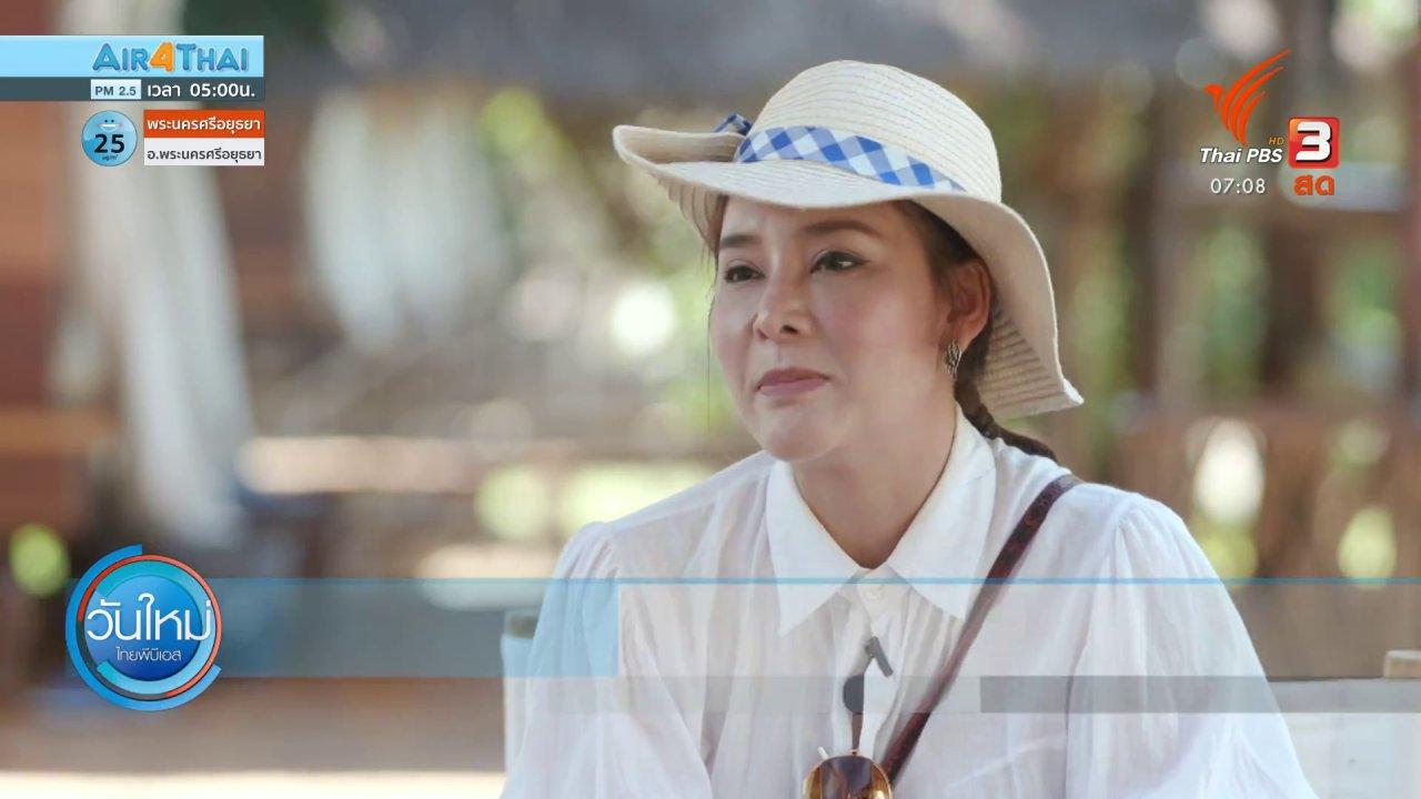 วันใหม่  ไทยพีบีเอส - กินอยู่รู้รอบ : เวทีข้อเสนอเชิงนโยบาย - แรงงานนอกระบบและการท่องเที่ยว