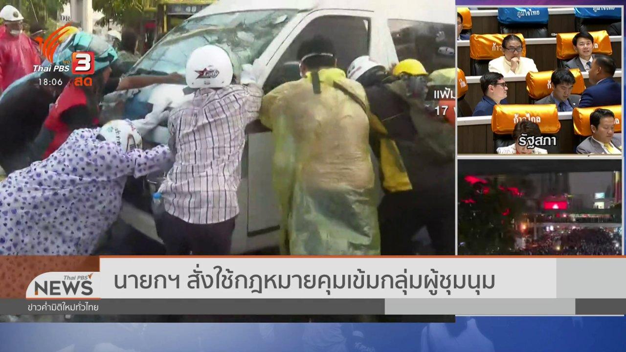 ข่าวค่ำ มิติใหม่ทั่วไทย - นายกฯ สั่งใช้กฎหมายคุมเข้มกลุ่มผู้ชุมนุม