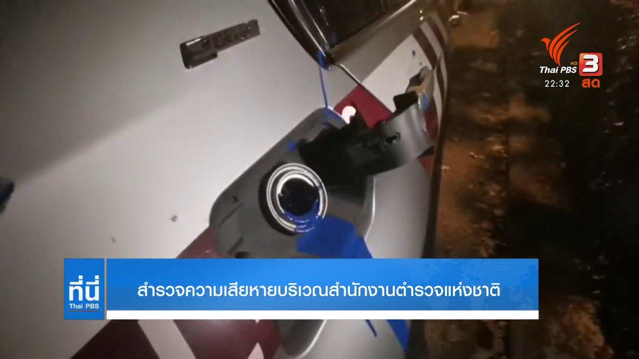 ที่นี่ Thai PBS - สำรวจความเสียหายบริเวณสำนักงานตรวจแห่งชาติ