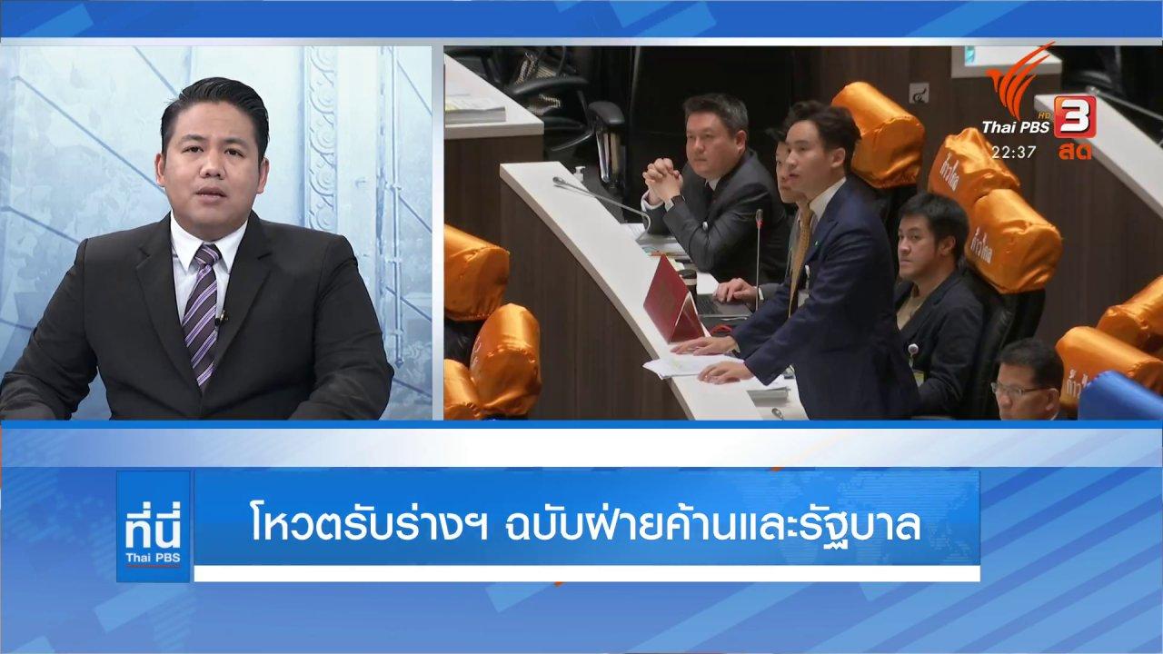 ที่นี่ Thai PBS - โหวตรับร่างฯ ฉบับฝ่ายค้านและรัฐบาล
